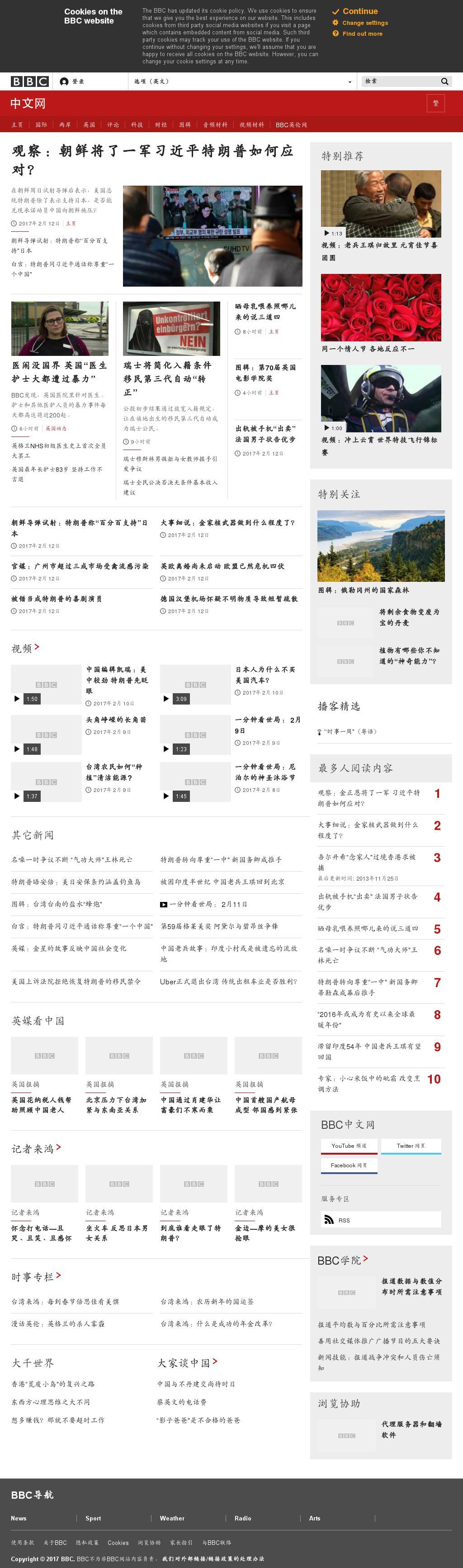 BBC (Chinese) at Monday Feb. 13, 2017, 3 a.m. UTC