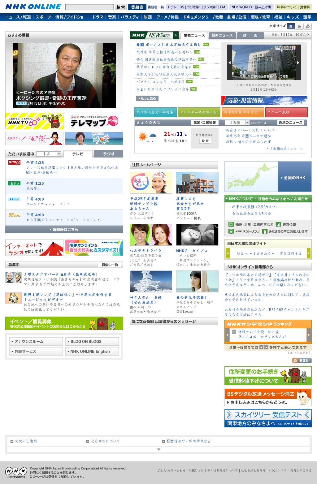 NHK Online at Tuesday March 12, 2013, 7:16 p.m. UTC