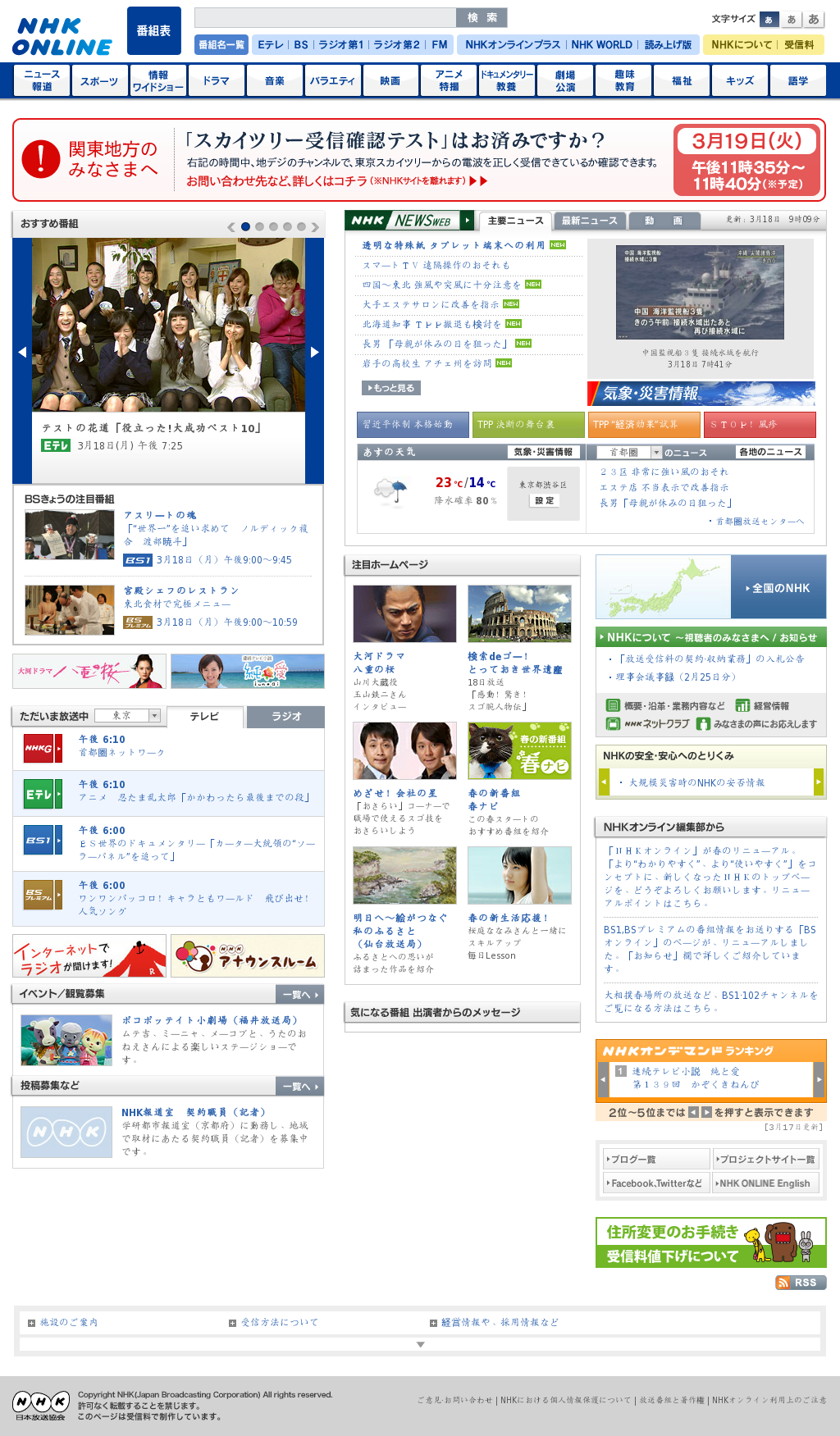 NHK Online at Monday March 18, 2013, 9:16 a.m. UTC