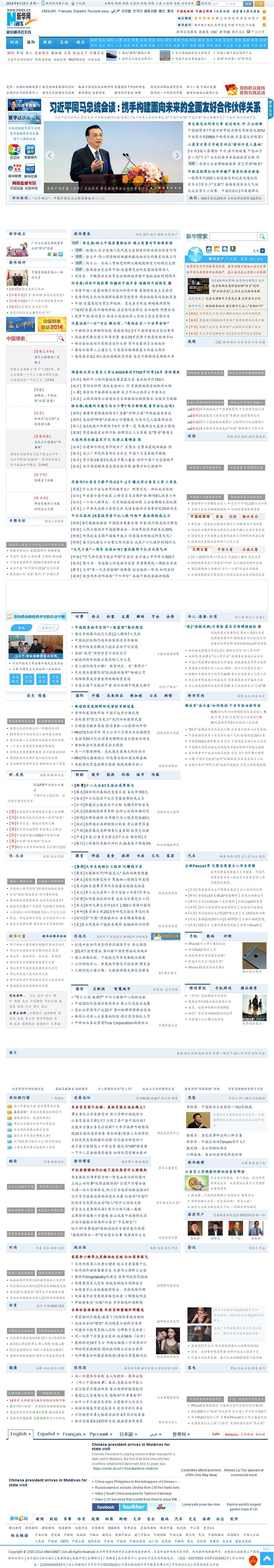 Xinhua at Monday Sept. 15, 2014, 3:21 p.m. UTC