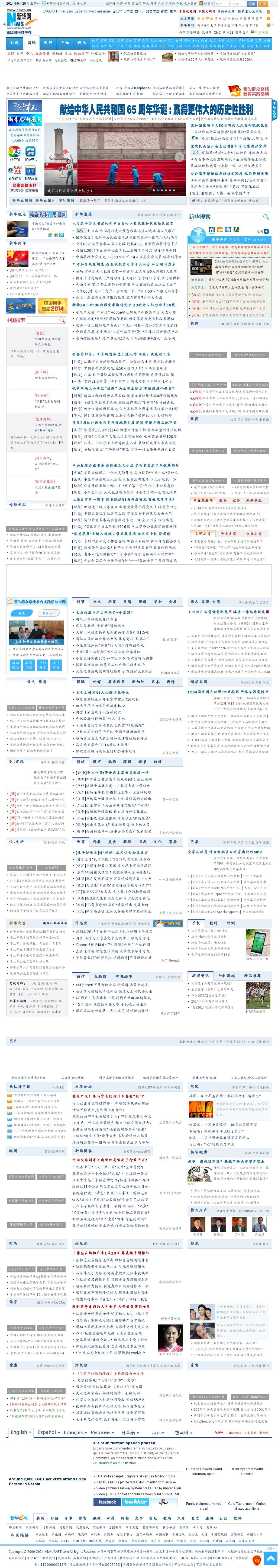 Xinhua at Monday Sept. 29, 2014, 1:21 a.m. UTC