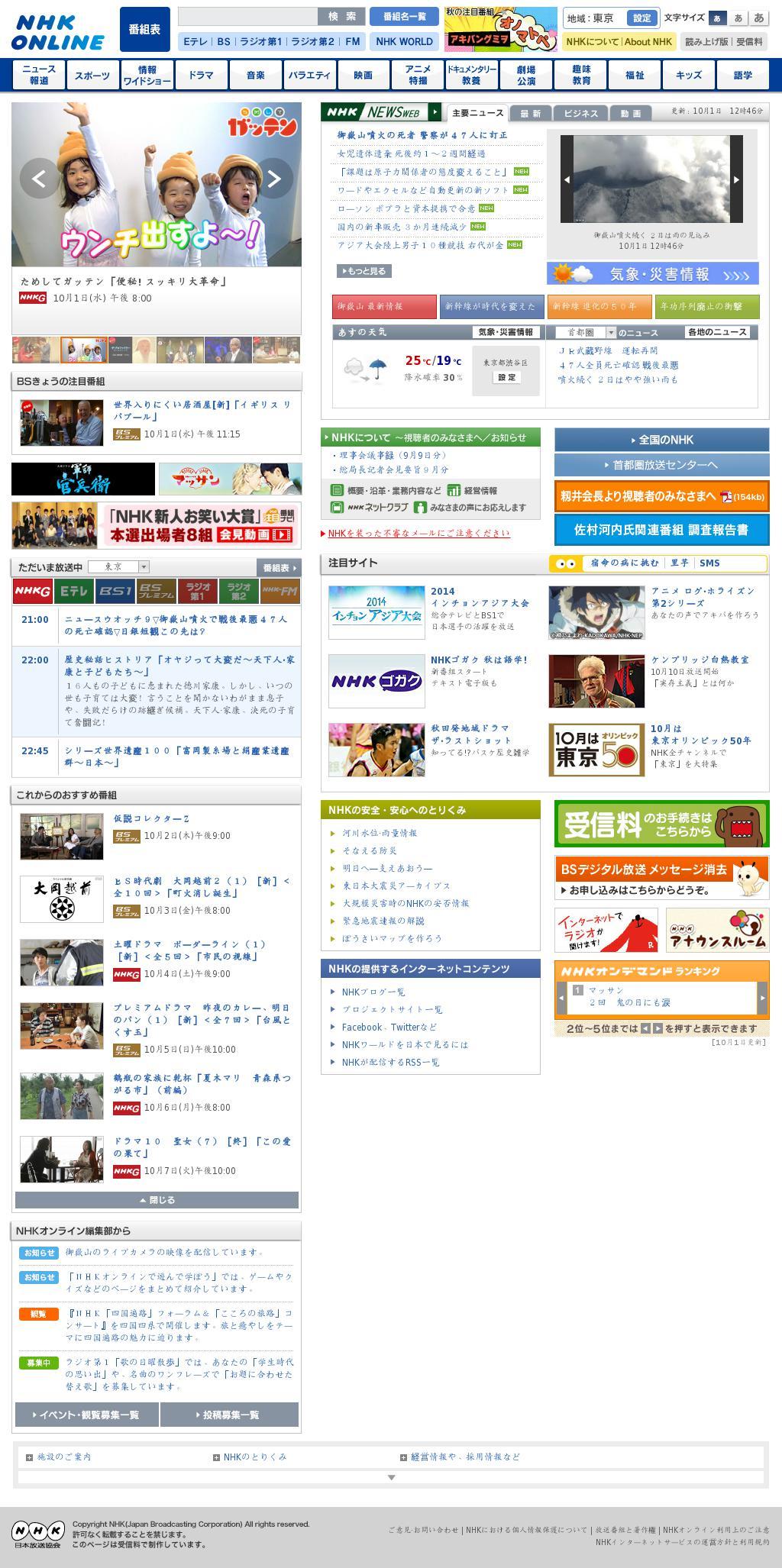 NHK Online at Wednesday Oct. 1, 2014, 1:12 p.m. UTC